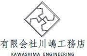 川嶋工務店