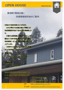 那須町「物見の家」完成住宅見学会