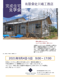 「那須のいえ」完成住宅見学会開催のお知らせ